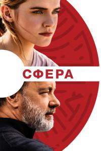 Фильм Сфера (2017) смотреть онлайн