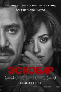 Фильм Эскобар (2017) смотреть онлайн