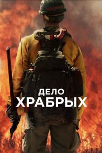 Фильм Дело храбрых (2017) смотреть онлайн