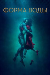 Фильм Форма воды (2017) смотреть онлайн