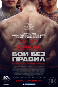 Фильм Бои без правил (2017) смотреть онлайн